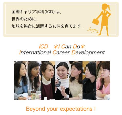 国際キャリア学科(ICD)は、世界のために、地球を舞台に活躍する女性を育てます。