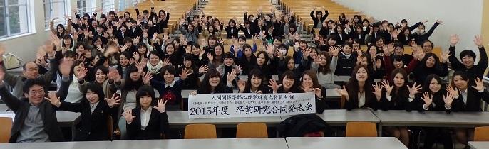 卒研発表会表彰式160127N024N2.jpg