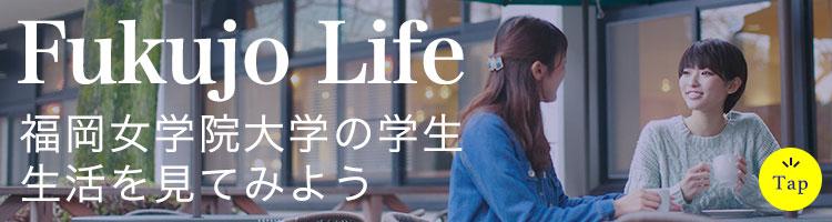 福岡女学院大学の学生生活を見てみよう