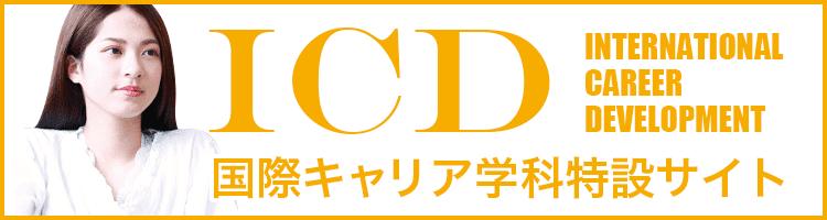 icd国際キャリア学科特設サイト